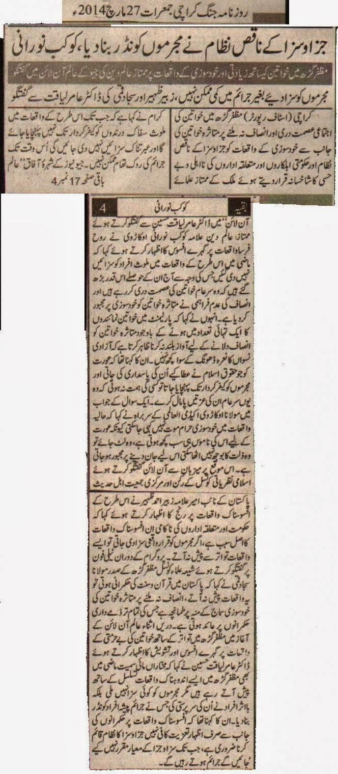 Roznaamah/Daiily JANG Karachi allama kaukab noorani okarvi