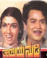 Thayiya Nudi (1983) - Kannada Movie