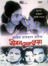 Jibon Thekey Neya 1970 Bengali Movie Watch Online
