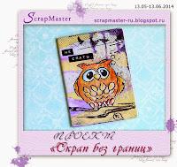 http://scrapmaster-ru.blogspot.ru/2014/05/3_13.html