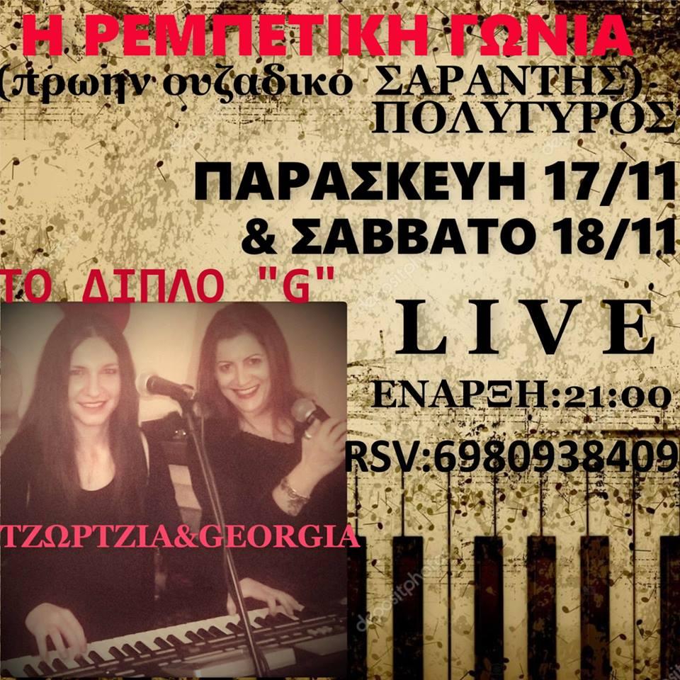 Ρεμπέτικη  Γωνιά  τ.'Σαράντης΄Πολύγυρος  live 17&18/11/17