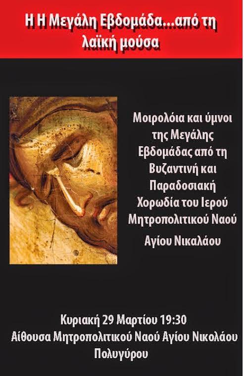 Πολύγυρος:Εκδήλωση Αγίου Νικολάου για τη Μεγάλη Εβδομάδα