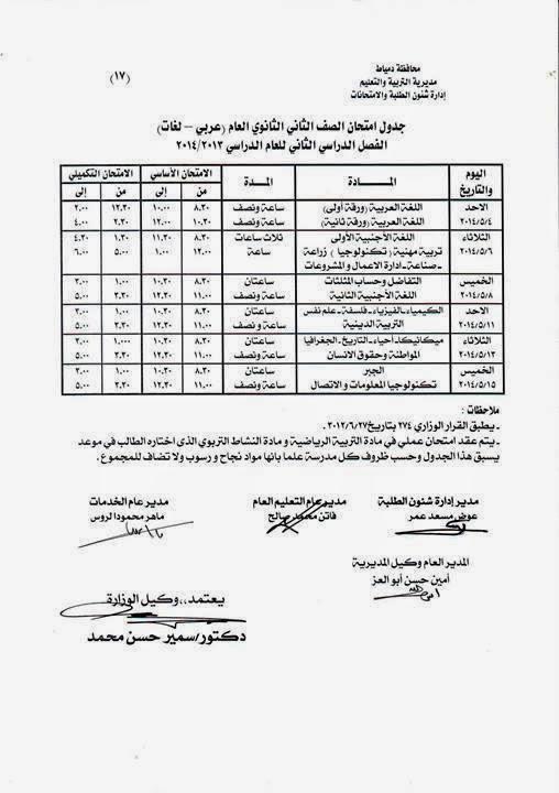 جدوال امتحانات الترم الثانى 2014 محافظة دمياط جميع المراحل الدراسية 10173570_55711241107