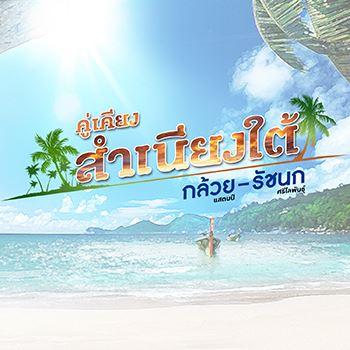 Download ต่อจากคำสัญญา – รัชนก ศรีโลพันธุ์, กล้วย แสตมป์ 4shared By Pleng-mun.com