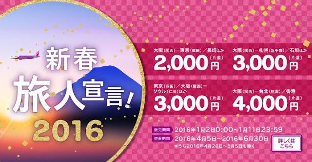 今年首先開賣!Peach 樂桃航空【日本站】今晚(1月1日)11點,開賣大阪飛香港單程4,000円起。