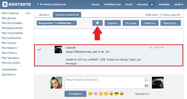 Как добавить в сообщения вконтакте