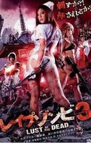 Ver Rape Zombie 3 (2013) Online
