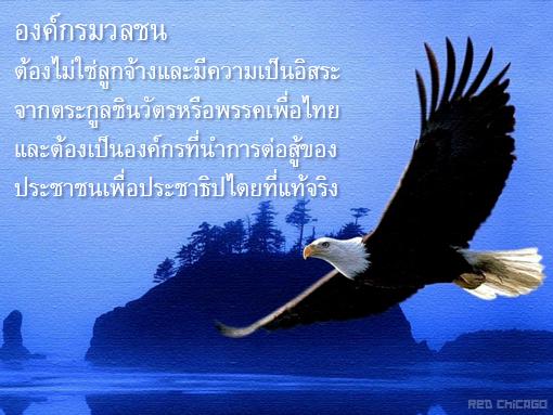 องค์กรมวลชน ต้องไม่ใช่ลูกจ้างและมีความเป็นอิสระจากตระกูลชินวัตรหรือพรรคเพื่อไทย