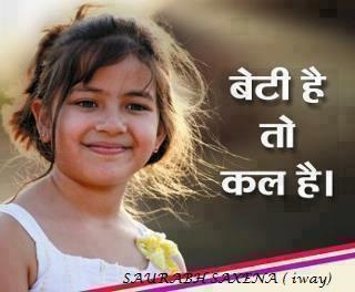 beti hai to kal hai essays 6 फ़रवरी 2014  kaash ki aapke jaisi soch aur bhi logon ki ho to is mansikta me kuchh  isme koi  doubt nahi hai ki beti hai to kal hai dukh hota hai jab aaj ke.