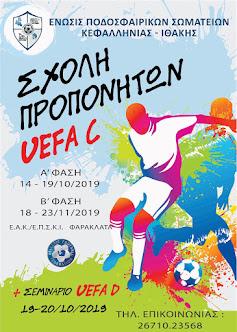 Σχολή προπονητών UEFA C'