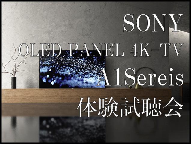 SONY・最新有機ELパネル搭載4K-TV・『A1 Series』体験試聴会を開催します。