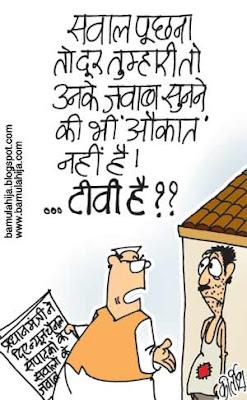 manmohan singh cartoon, common man cartoon, tv cartoon, upa government, congress cartoon, poorman, indian political cartoon