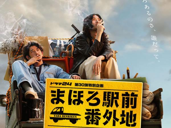 真幌站前番外地(日劇) Mahoro Ekimae Bangaichi
