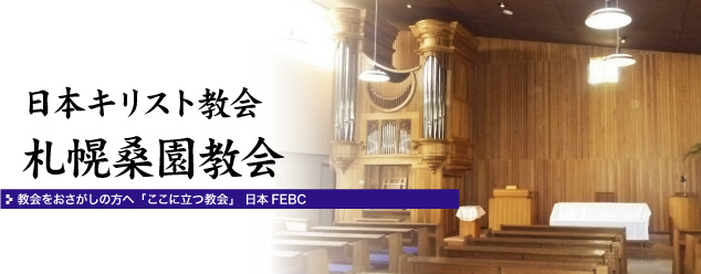 日本キリスト教会札幌桑園教会