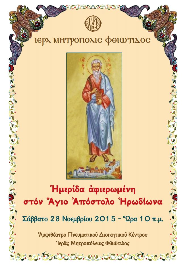 Εισήγηση Π. Ανδριόπουλου στην Ημερίδα της Ι. Μητροπόλεως Φθιώτιδος για τον Απόστολο Ηρωδίωνα
