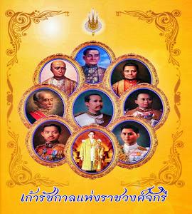 บุญของแผ่นดินไทย ที่ไม่เคยไร้พระเจ้าแผ่นดิน
