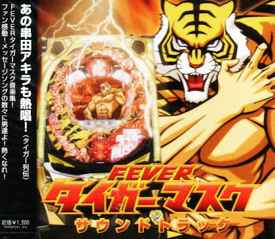 Fever Tiger Mask Pachinko