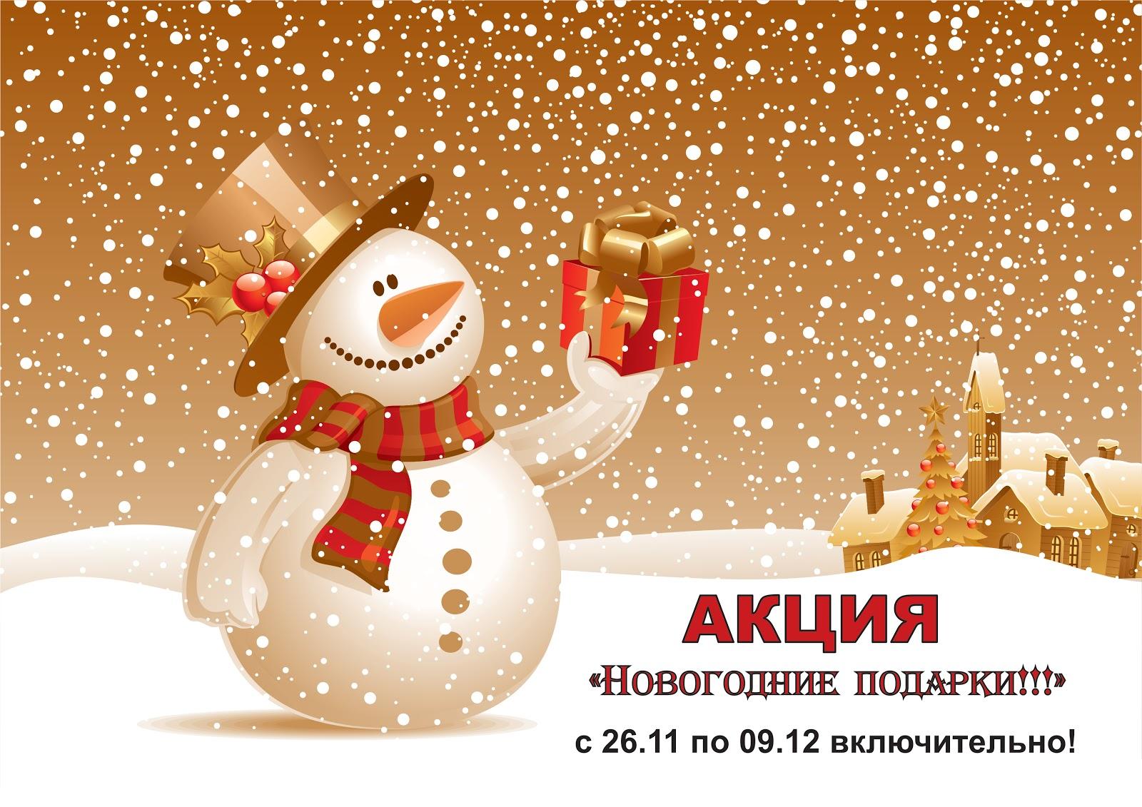 Акции с новогодними подарками