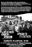Weathermen και αμερικανικο κινημα (4/11)