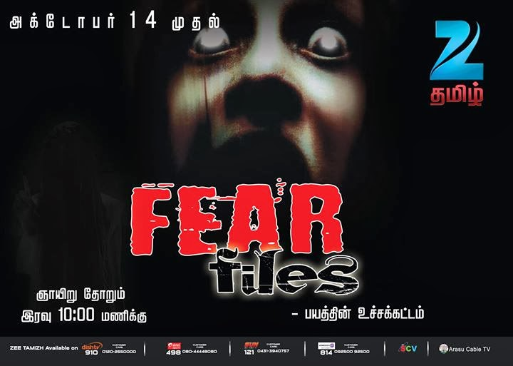 Fear Files - March 09, 2014