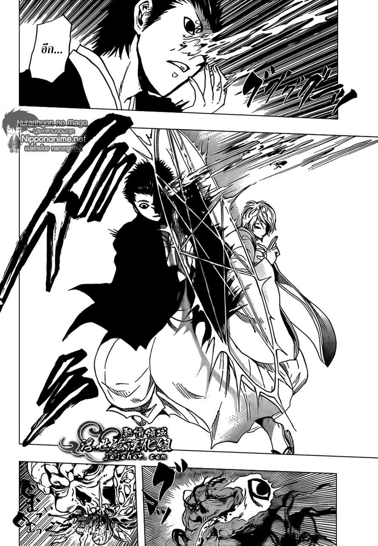 อ่านการ์ตูน Nurarihyon no Mago 183 ภาพที่ 2
