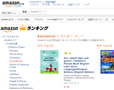 http://www.amazon.co.jp/small-Ego-sum-parva-English-Latin-ebook/dp/B00VMC3U52/ref=zg_bs_2312178051_1