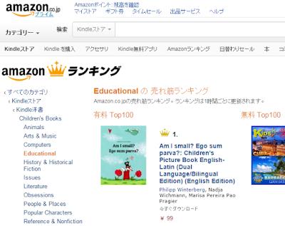 http://www.amazon.co.jp/small-Ego-sum-parva-English-Latin-ebook/dp/B00VMC3U52/ref=zg_bs_2312178051_1