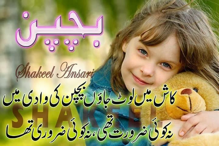 ghazals world bachpan images poetry urdu images poetry