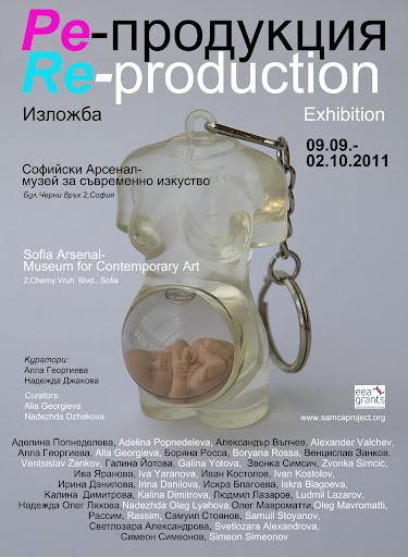 Ре-продукция/ Re-production