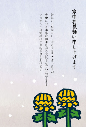 菊の寒中見舞いのテンプレート(版画風)