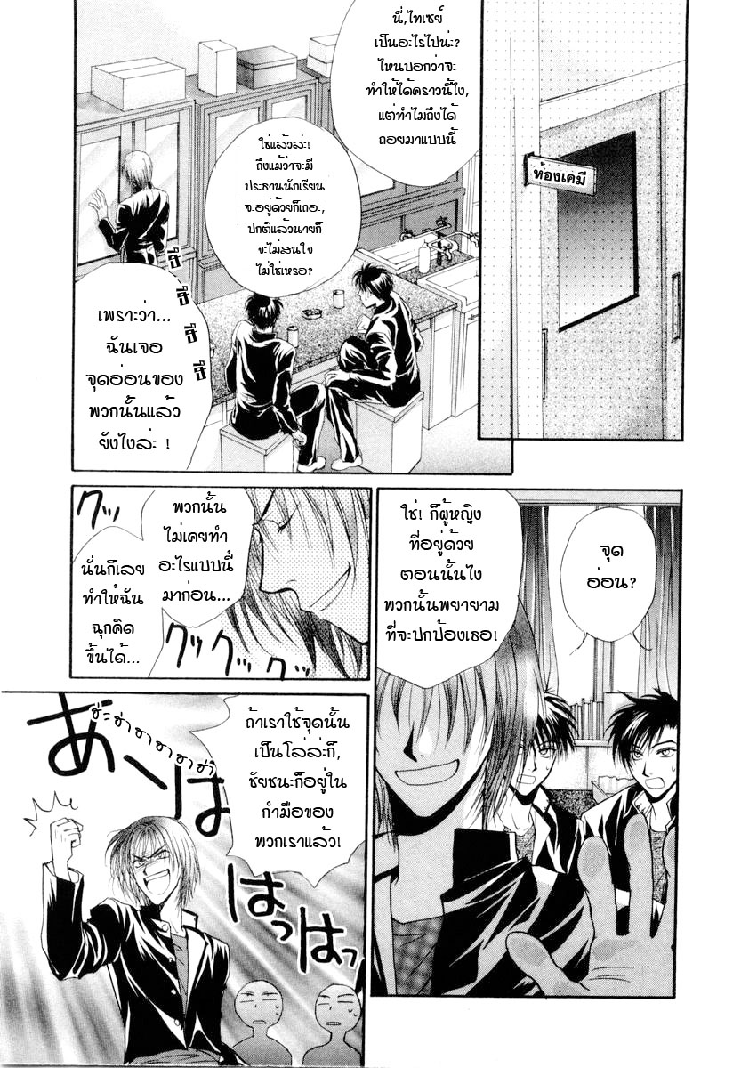 อ่านการ์ตูน Kakumei no Hi 3 ภาพที่ 21