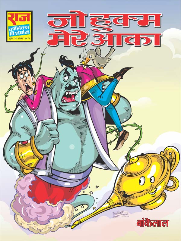 Raj comics pdf hindi nagraj shared files