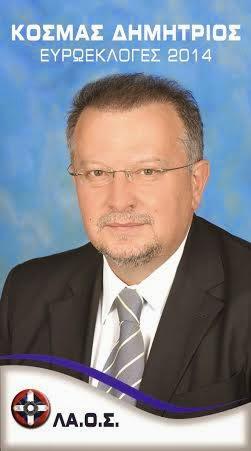 Δημήτρης Κοσμάς: Υποψήφιος Ευρωβουλευτής του Λαικού Ορθόδοξου Συναγερμού, από την Κορινθία