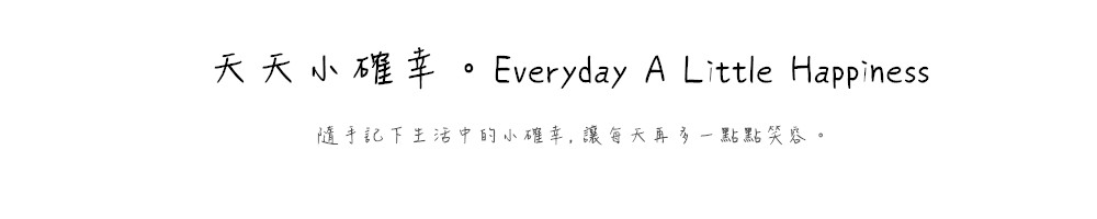 天天小確幸。Everyday A Little Happiness