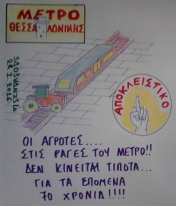 Μετρό Θεσσαλονικης