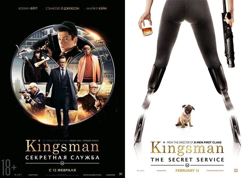 Kingsman: The Secret Service Эджертон я думал это мопсЭггси Галахад Валентайн