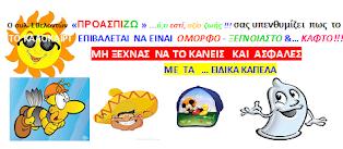 ΚΑΛΟ ΚΑΛΟΚΑΙΡΙ