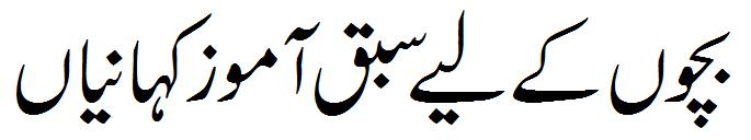 BachOon Ki Khaaniaan