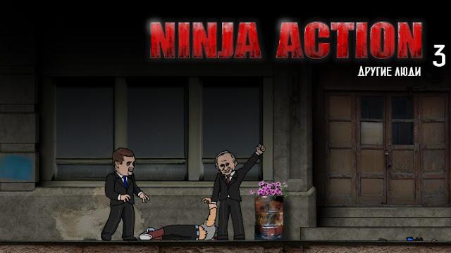 Мультфильм. Ниндзя в деле 3: Другие люди / Ninja Action 3: The others