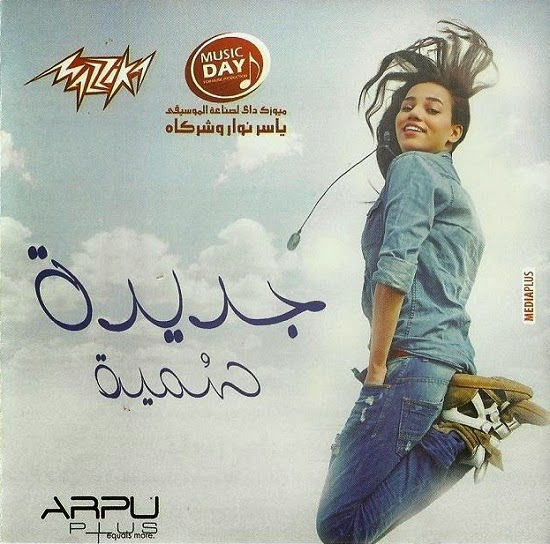 Somaya-Gededa