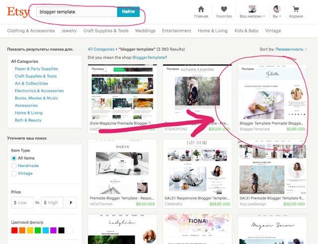 Как сделать свой блог красочным
