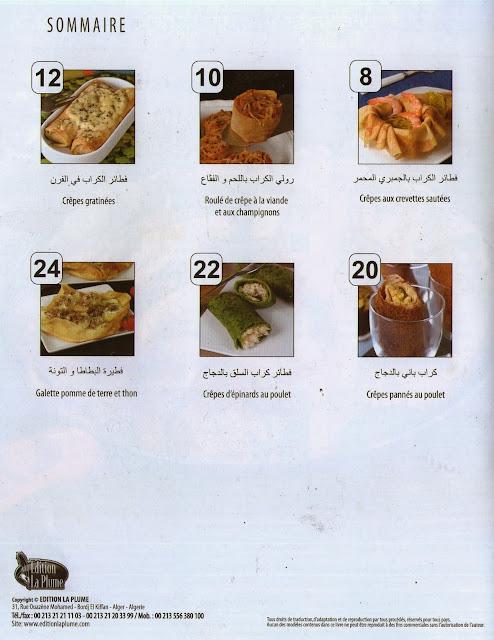 la cuisine alg 233 rienne cuisine facile de a a z crepes 15 recettes