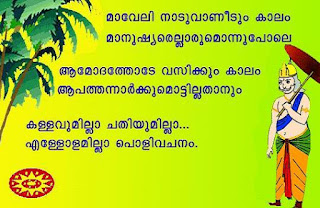 Happy Onam 2016 Wishes In Malayalam