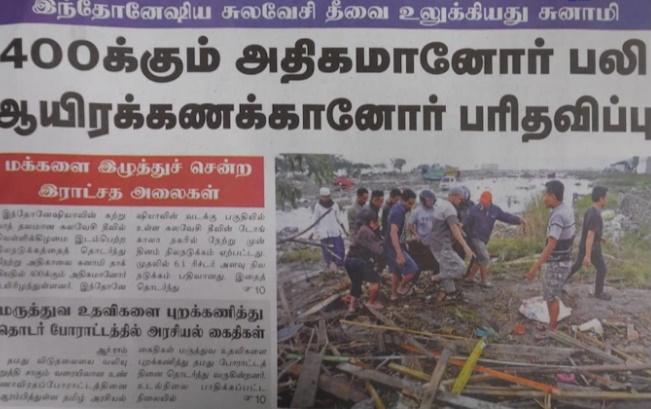 News paper in Sri Lanka : 30-09-2018