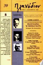 Περιοδικό «Πλανόδιον», 1986-2007 (2011) - ψηφιοποιημένο από το Εθνικό Κέντρο Βιβλίου