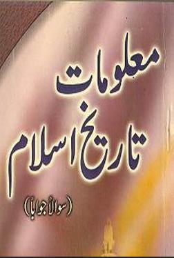 History Of Islam In Urdu Language Islamic Books In Urdu Pdf