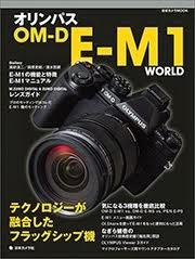 <b>【オリンパス OM-D E-M1 WORLD】</b>