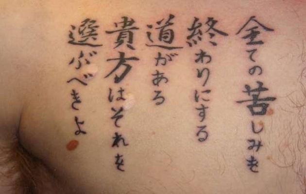 """tatuagem estilo ou como é mais conhecido, """" caracteres japoneses ..."""
