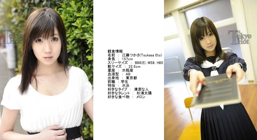 n0534 – Tsukasa Eto