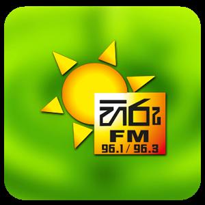 HIRU FM Radio ට සවන්දෙන්න